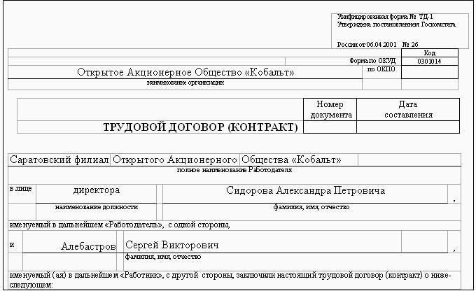 Официальный сайт коллегии адвокатов рф